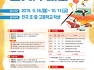 제27회 우체국예금보험 글짓기 대회