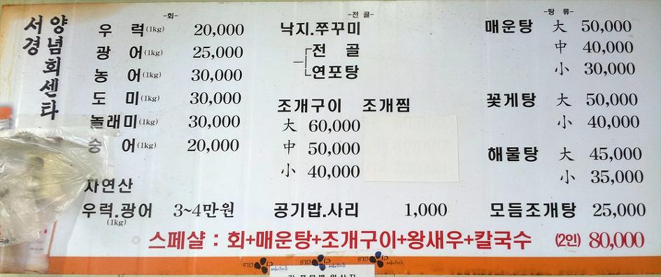 영종도맛집 마시안해변 서경막회