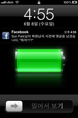 [아이폰] iOS5 Beta 업데이트