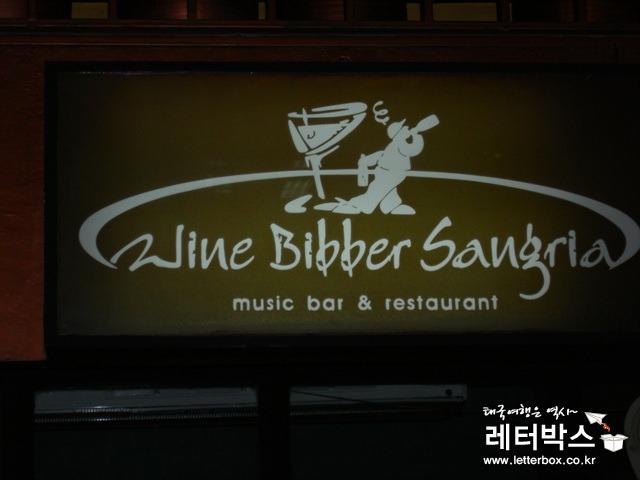 통로 뮤직바 (musicbar and restaurant) wine Bibber Saugria