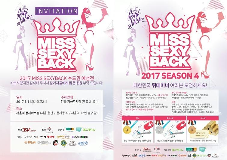 """2017 미스 섹시백 스즌 4 """"Miss SexyBack SEASON 4"""" 수도권 예선전"""
