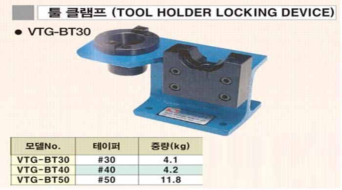 툴클램프 VTG-BT40 버텍스 제조사의 클램프/툴링공구 가격 소개