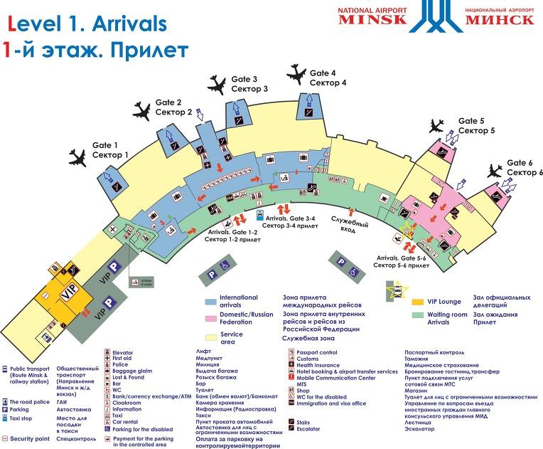 벨라루스 민스크 공항에서 민스크 시내 가기