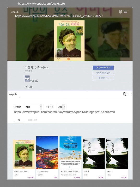 <마음의 우주, 어머니> eBook (e-Pub 3.0) 발간