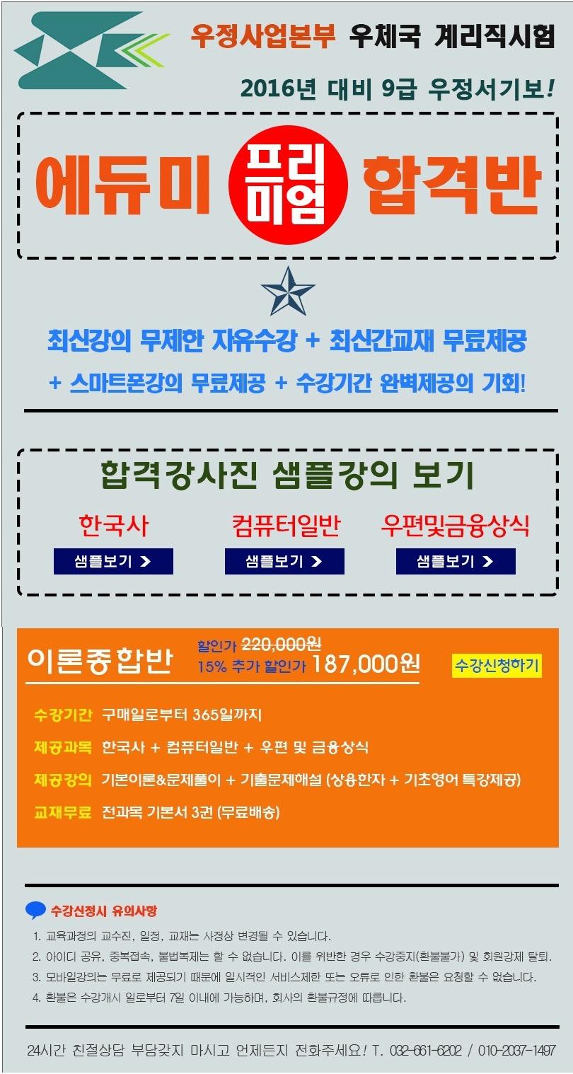 2015 에듀미 계리직인강 반짝 주말할인이벤트[~2.29(일)까지]