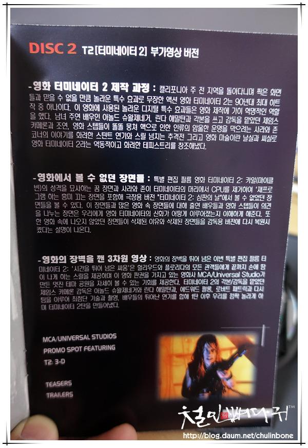 [DVD] 터미네이터2
