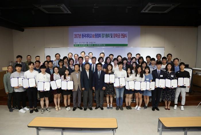 [동국대] 졸업동문들, 우리대학에 '후배사랑장학기금' 전달 잇따라