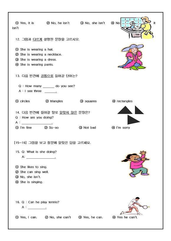 초등 영어 레벨 테스트 pdf