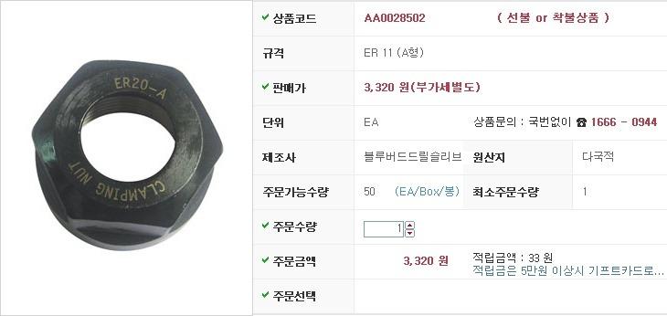 ER너트 ER 11 (A형) 블루버드드릴슬리브 제조사의 ER콜렛척/툴링공구 가격 소개
