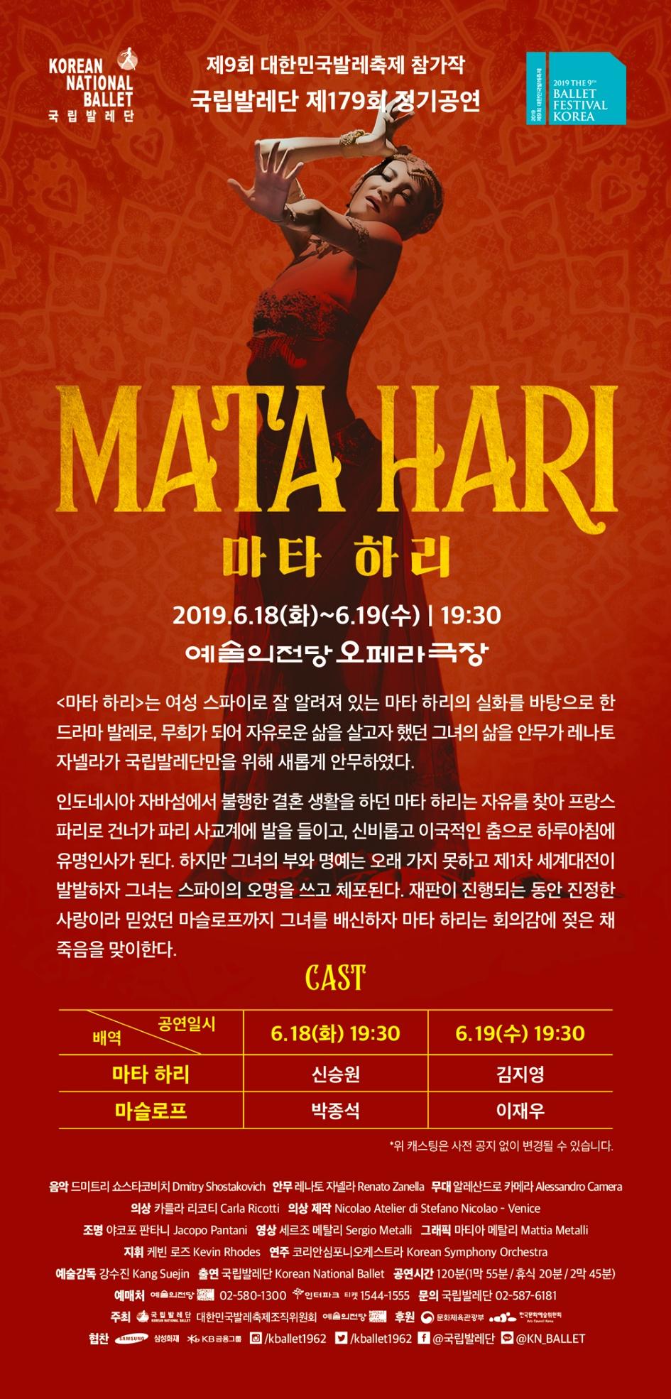 국립발레단 <마타 하리>/2019.6.19.수/예술의전당 오페라하우스