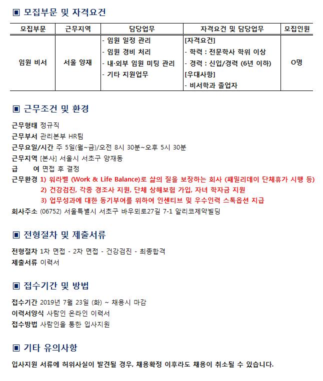 [알리코제약㈜/서울] 본사 임원 비서 채용