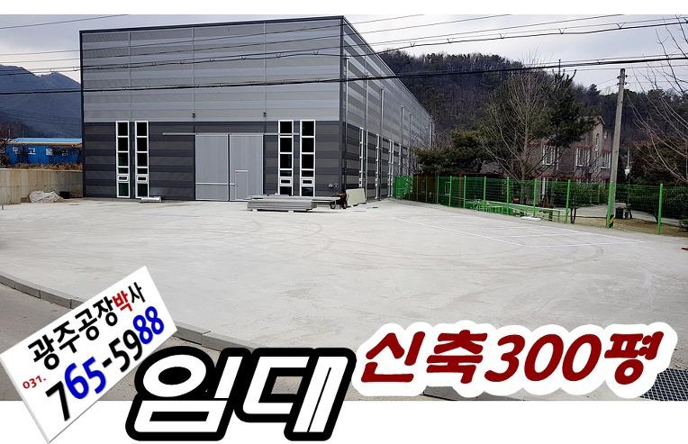 경기광주공장, 경기도광주공장창고 300평