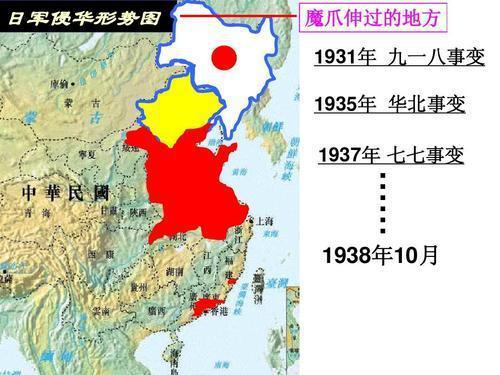 일본군이 중국 도시를 점령한 시기(시간순서대로)