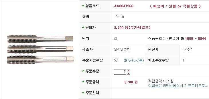 핸드탭(SKS) 10-1.0 SMATO탭 제조업체의 절삭/초경/공작기기/탭/다이스 가격비교 및 판매정보 소개