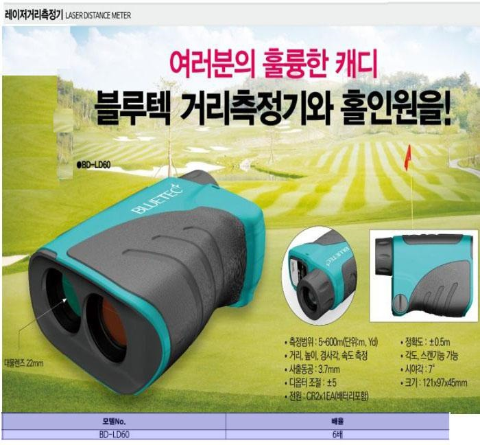 레이저거리측정기 BD-LD60 블루텍 제조업체의 측정공구/거리측정기/레이저수평 및 판매정보 소개